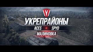 [Бои в Укрепрайоне ] ACES vs SPYD-1 #5 карта Малиновка