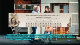 Целевое обучении в Институте им Щепкина