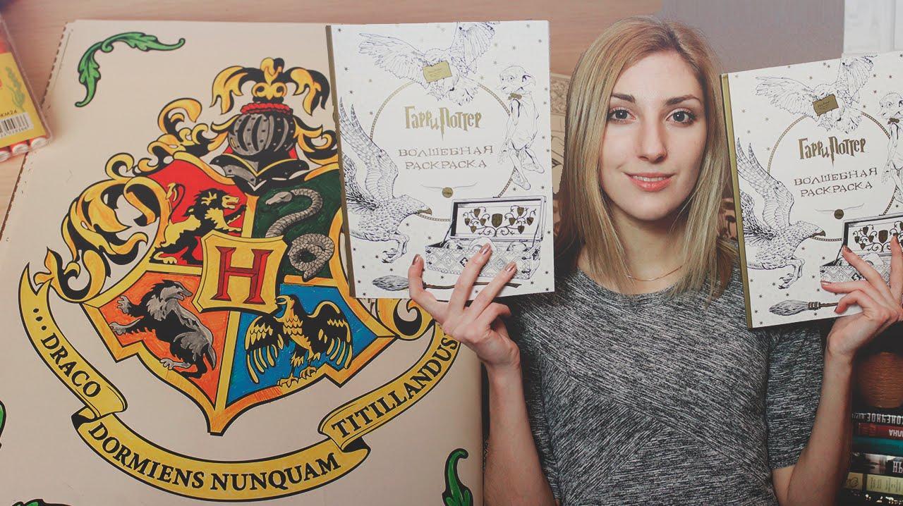 Волшебная раскраска Гарри Поттер | Конкурс! - YouTube