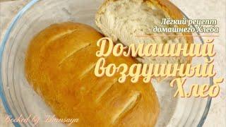 Хлеб Просто Домашний рецепт Хлеба Рецепт Домашнего Хлеба