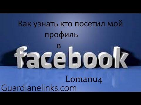 Как узнать кто  посетил твой профиль в Facebook.