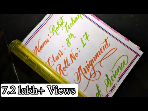 How to make a front Page of an Assignment | School Assignment front page | Calligraphy on file page
