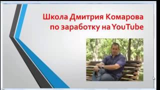 Заработок на Ютуб - Бесплатная школа Дмитрия Комарова