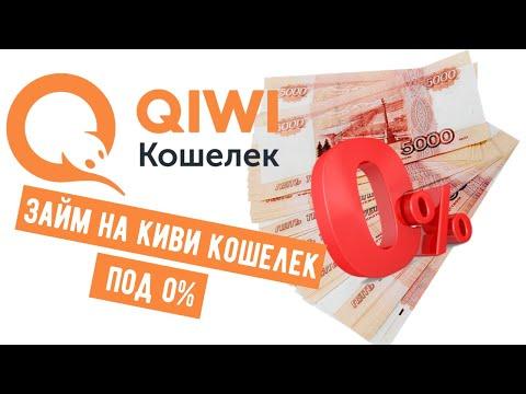 Займ на Киви кошелек под 0 процентов