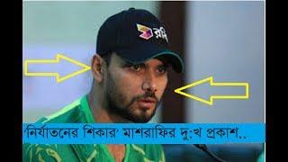 নির্যাতনের স্বীকার মাশরাফির নিজ গ্রামে না যাওয়ার হুমকি.Bangladesh cricket news.sports news update
