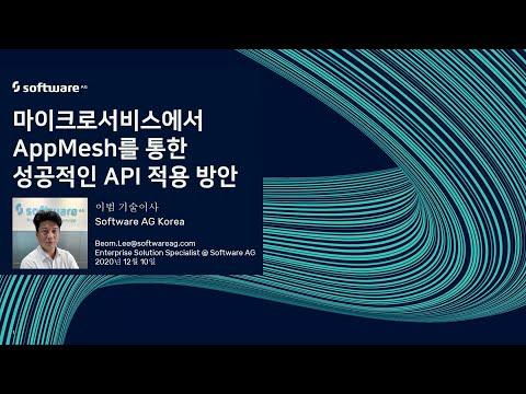 마이크로서비스에서 AppMesh를 통한 성공적인 API 적용 방안