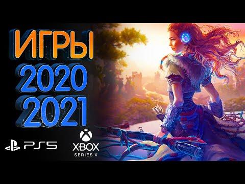 Самые ожидаемые игры нового поколения 2020 и 2021 года