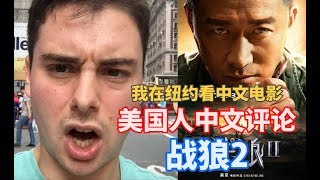 美国人用中文评论战狼2:小马在纽约的电影院看完后分享