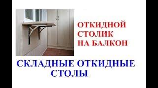 Откидной столик на балкон. Складные откидные столы. Складные столы для балкона.
