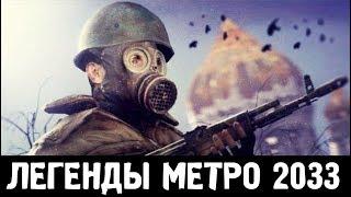 ЛЕГЕНДЫ «МЕТРО 2033»: ТАЙНА СТАНЦИИ «ПОЛЯНКА»