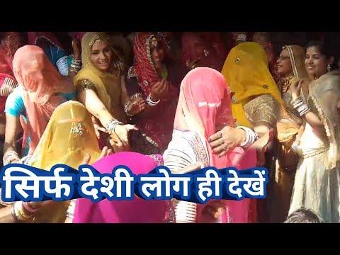 देशी राजस्थानी ही देखें ! New Desi Rajasthani Woman Lok Geet And Dance !! Rajasthani Video Geet