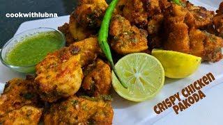 Crispy Chicken Pakoda with Tips and Tricks   Ramadan Special