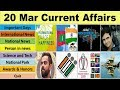 20 March 2019 PIB News, The Hindu, Indian Express - Current Affairs in Hindi, Nano Magazine, VeeR