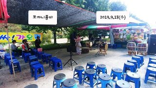 쪼까니품바 제20회 해보용천사 꽃무른큰잔치 공연홍보영상…