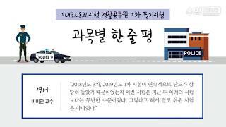 [수뉴톡] 2019 경찰2차 필기 시험후기+과목별 총평
