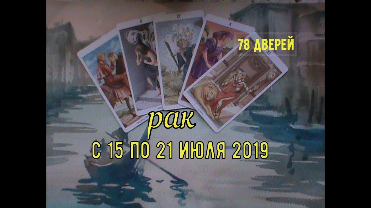 РАК С 15 по 21 июля 2019 таро прогноз.расклад таро на колоде 78дверей..
