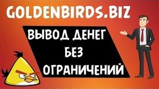 Rich Birds - Зарабатывай на своих яйцах!