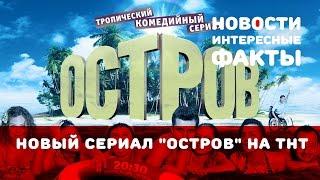 """Новый сериал """"Остров"""" на ТНТ"""