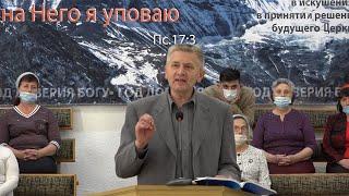 """Собрание 13 мая 2021 года. Праздник Вознесения Господа Иисуса Христа. Церковь ЕХБ """"Преображение"""""""