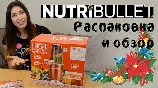 распаковка и обзор Nutribullet (пищевой экстрактер или фитнес-блендер)