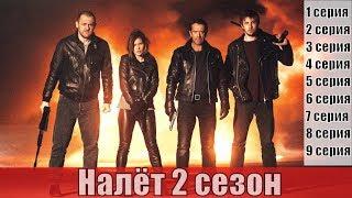 Налет 2 сезон 1, 2, 3, 4, 5, 6, 7, 8, 9 серия / криминал / сюжет, анонс