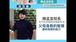 Publication Date: 2020-05-22 | Video Title: 《 登堂入家:校長篇》陳孟宜校長:審時度勢的能力