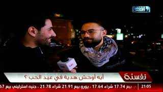 إيه أوحش هدية جاتلك في عيد الحب؟ شوف الناس قالت إيه ل أحمد الخطيب