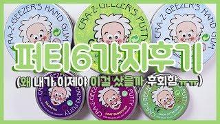 퍼티 후기 6가지 모두다 구입♥ 뮤티슬라임   클리어   아이스   자석   온도   레이져   야광까지 리뷰!   액괴상황극