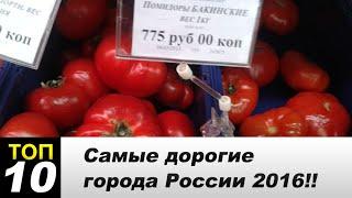 видео Лучшие города России с дешёвой недвижимостью!!