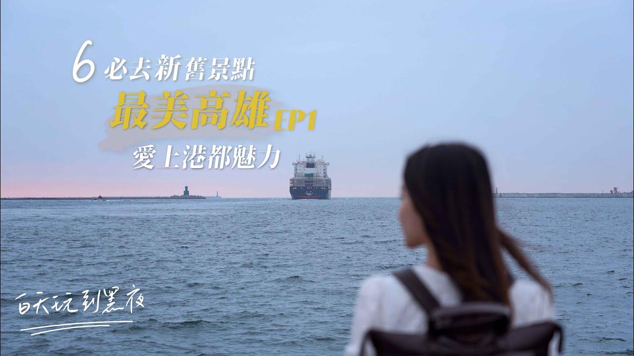 最美高雄|6個必去新舊景點 愛上港都魅力 白天玩到黑夜!|高雄旅遊景點 #高雄 #BearaBeara