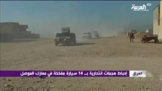العراق: إحباط هجمات انتحارية بـ14 سيارة مفخخة في الموصل