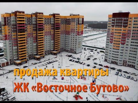 ЖК Восточное Бутово: купить квартиры в новостройках от
