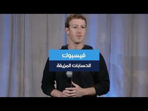 فيسبوك يحذف 5.4 مليار حساب مزيف ويعزز قدراته على منعها  - 23:58-2019 / 11 / 14