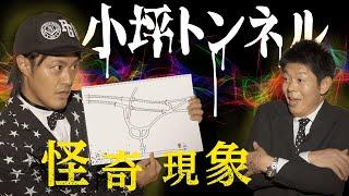 【小坪トンネル】日本有数の怪奇現象多発スポット+スカイフィッシュ@島田秀平のお怪談巡り