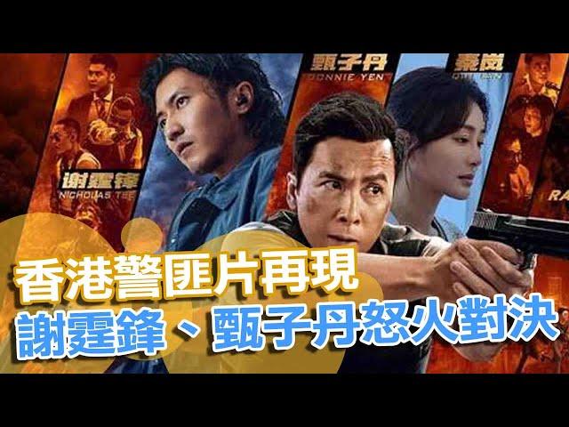 香港警匪片再現 謝霆鋒、甄子丹「怒火」對決 @東森新聞 CH51