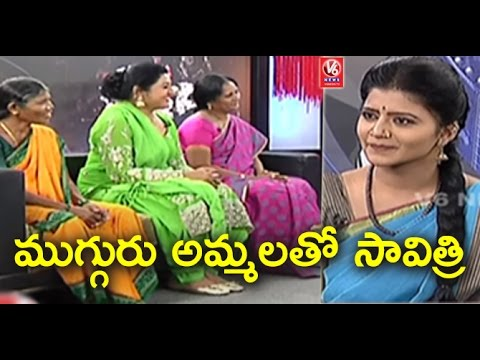 Mother's Day Special Programme | 3 Mothers With Savitri | V6 News