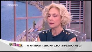 Entertv: Η Ναταλία Τσαλίκη για την χώρα