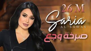 Saria Al Sawas - Sarkhet waja3 2018 سارية السواس - صرخة وجع