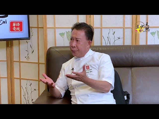 三少天地 - 國際電視名廚 甄文達 第二集 Part 1