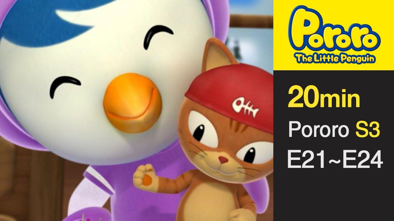 Pororo s3 season 3 full episodes e21 e24 613 youtube pororo s3 season 3 full episodes e21 e24 613 youtube altavistaventures Gallery