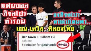 """""""เบน เดวิส""""โพสธงไทยในอินสตาแกรม ทำแฟนบอลสิงคโปร์หัวร้อน ธงสิงคโปร์ไปไหน"""