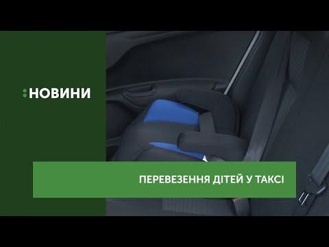 Автокрісла: Таксист відмовив пасажирці з дитиною у перевезенні