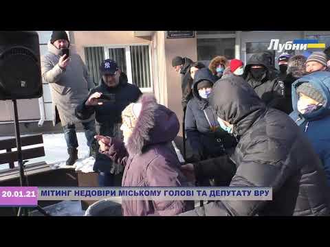 """Мітинг відносно діяльності """"Лубнигаз"""", недовіри міському голові та депутату ВРУ"""