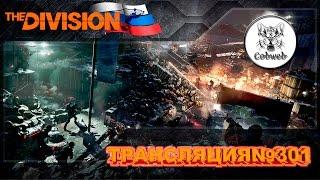 The Division l Обсуждаем обновление Последний рубеж в 2к l