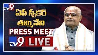 Tammineni Sitaram Press Meet LIVE || Vijayawada