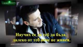BG ПРЕВОД (Remix)  Nikos Vertis - Ena psema