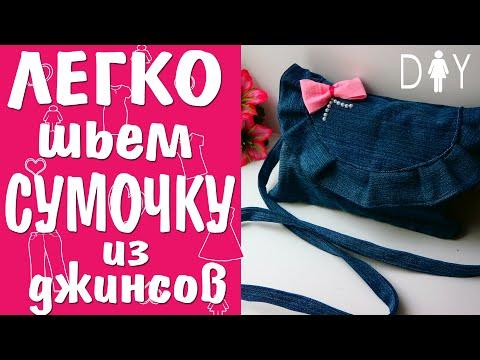 Сумка из джинсов своими руками (DIY HandBag from old jeans)