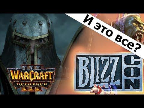 Анонс Warcraft 3 Reforged - что известно? / Blizzcon 2018 - самый худший?!