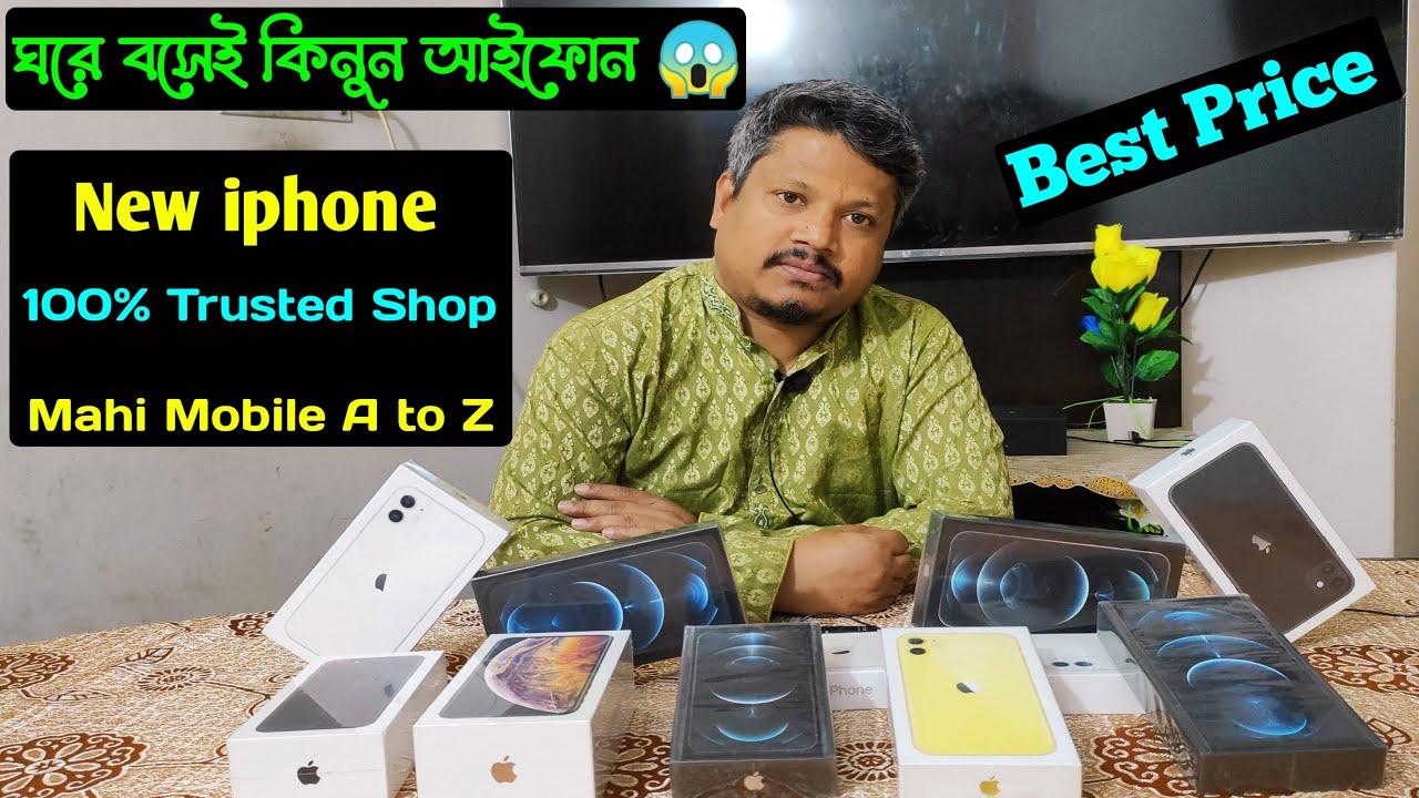 New iphone Update Price in Bangladesh 2021/iphone price in bangladesh/used iphone price in bd/iphone