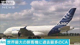 世界最大の旅客機A380、CAも過去最多25人検討 ANA(16/03/19)